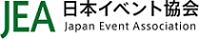 日本イベント協会